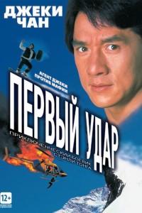 Фильм Первый удар (1995)