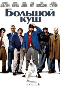 Фильм Большой куш (2000)