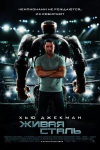 Кино Живая сталь 2011 смотреть онлайн