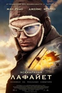 Фильм Эскадрилья «Лафайет»