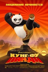 Кунг-фу Панда 1 (2008) смотреть онлайн