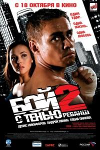Фильм Бой с тенью 2: Реванш (2007)