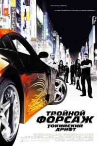 Фильм Тройной форсаж: Токийский дрифт (2006)