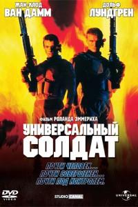 фильм Универсальный солдат