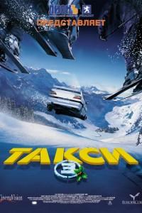 фильм Такси 3 (2003)