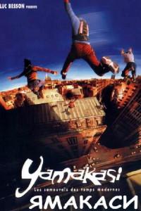 Фильм Ямакаси 2: Свобода в движении (2001)