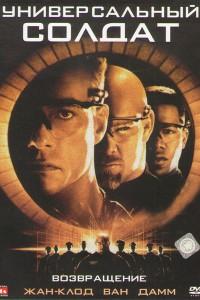 Фильм Универсальный солдат 2: Возвращение (1999)