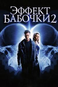 Эффект бабочки 2 (2006) смотреть онлайн