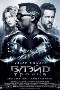 Фильм Блэйд 3: Троица (2004)