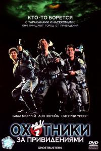 Фильм Охотники за привидениями (1984) смотреть онлайн