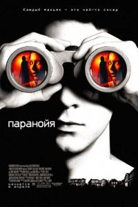 Фильм Паранойя