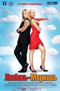 Любовь-морковь 1 (2006)
