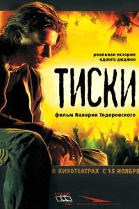 Фильм Тиски