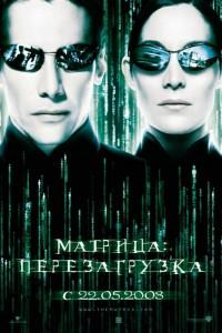 Фильм Матрица: Перезагрузка
