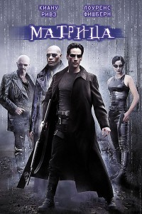 Матрица 1 (1999) смотреть онлайн