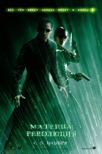Фильм Матрица 3: Революция (2003)