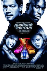фильм Форсаж 2: Двойной форсаж