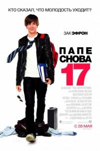Папе снова 17 (2009) смотреть онлайн