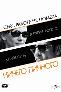 Фильм Ничего личного (2009)