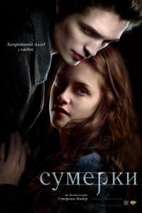 Сумерки 1 (2008) смотреть онлайн