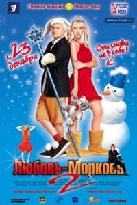 Фильм Любовь-морковь 2 (2008)