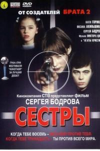 Фильм Сёстры (2001)
