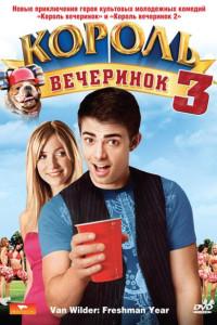 Фильм Король вечеринок 3: Год первокурсника