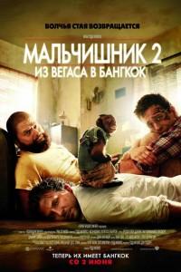 Фильм Мальчишник 2: Из Вегаса в Бангкок