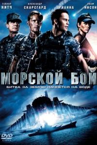 фильм Морской бой