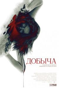Фильм Добыча (2010)