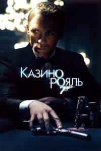 Казино Рояль (2006) смотреть онлайн