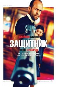 Фильм Защитник (2012)