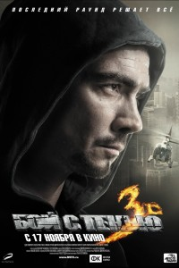 Фильм Бой с тенью 3: Последний раунд