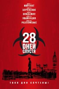 Фильм 28 дней спустя