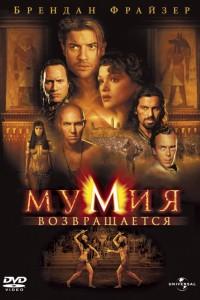Фильм Мумия возвращается (2001)