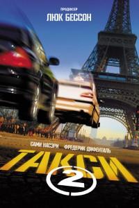Фильм Комедия Такси 2 (2000)