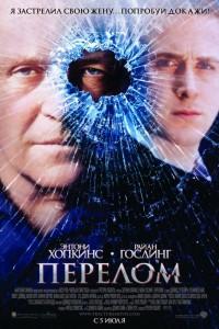 Фильм Перелом (2007)