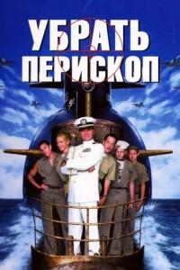 Фильм Убрать перископ