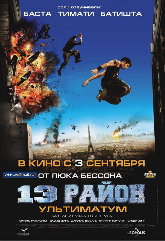 фильм 13-й район: Ультиматум