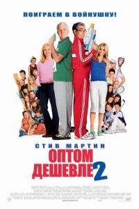 Фильм Оптом дешевле 2 (2005)