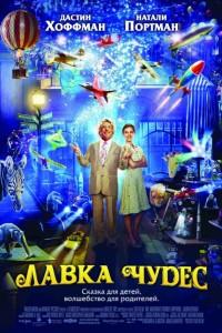 Лавка чудес (2007) смотреть онлайн