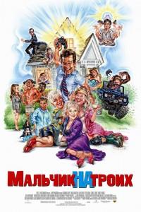 фильм Комедия Мальчик на троих (2006) смотреть онлайн