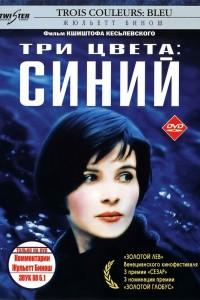 Три цвета: Синий (1993) смотреть онлайн