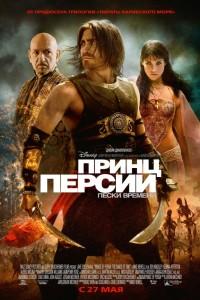 Принц Персии: Пески времени (2010) смотреть онлайн