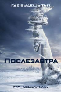 Послезавтра (2004) смотреть онлайн