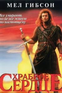 Фильм Храброе Сердце