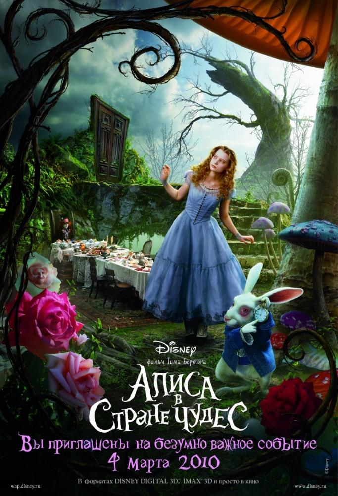 Алиса в стране чудес 2010 смотреть онлайн