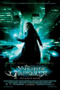Фильм Ученик чародея (2016) смотреть онлайн