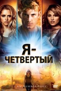 Фильм Я – Четвертый (2011)