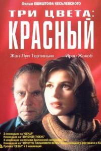 Фильм Три цвета: Красный (1994)